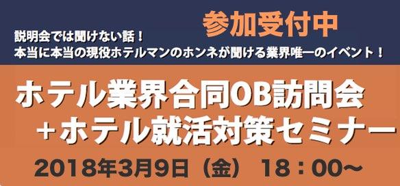 ホテル業界合同OB訪問会