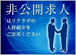 本社勤務 Director of Sales Marketing